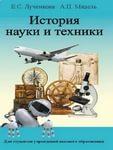 Книги о науке и технике