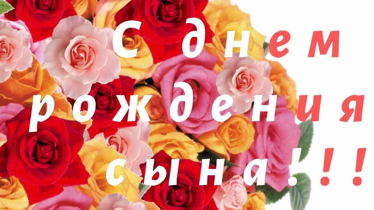 Поздравления маме с днем рождения сына — в стихах и прозе