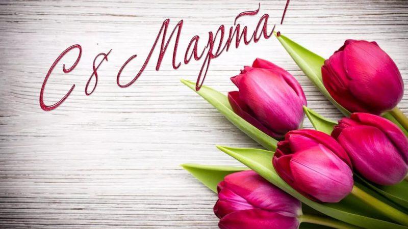 Что подарить на 8 марта — открытки и подарки для женщин